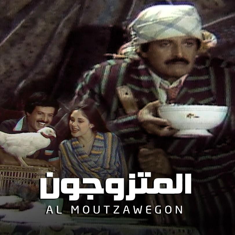 Al Moutzawegon