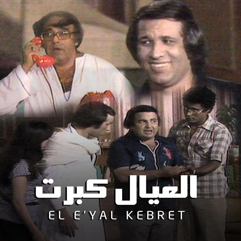 El E'yal Kebret