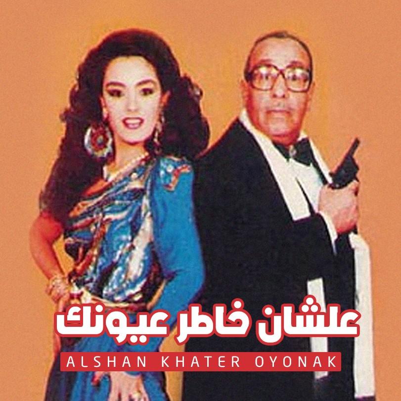 Alshan Khater Oyounk