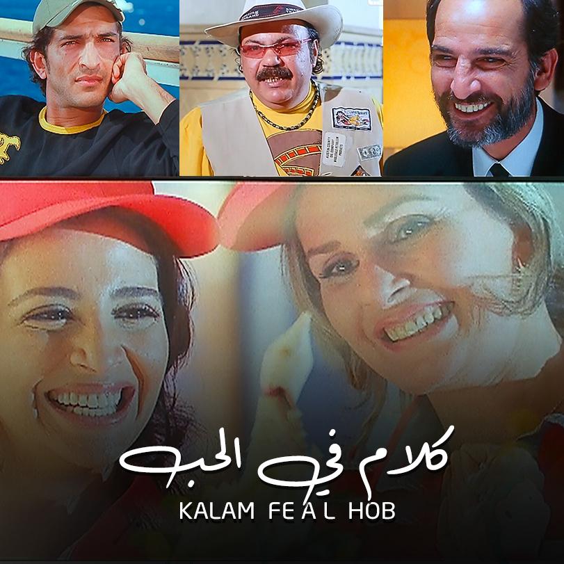 Kalam Fe Al Hob