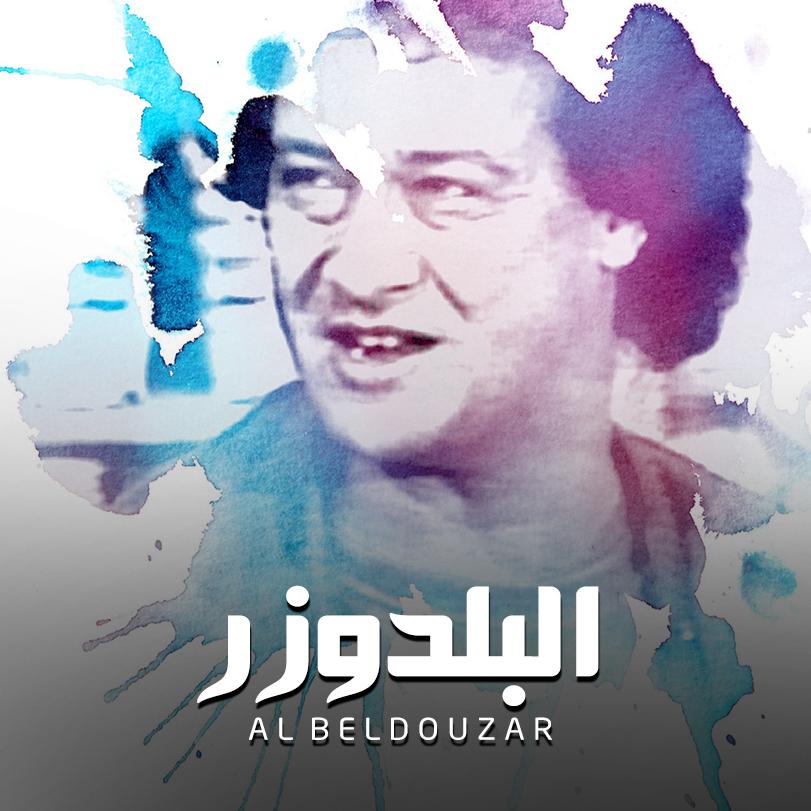 Al Beldouzar