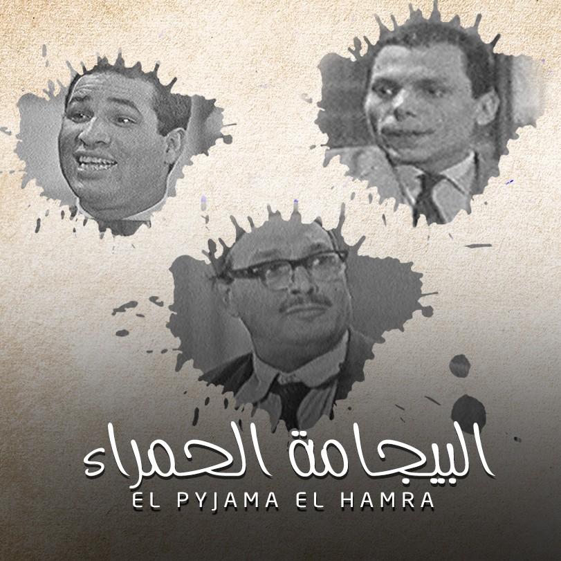 El Pyjama El Hamra