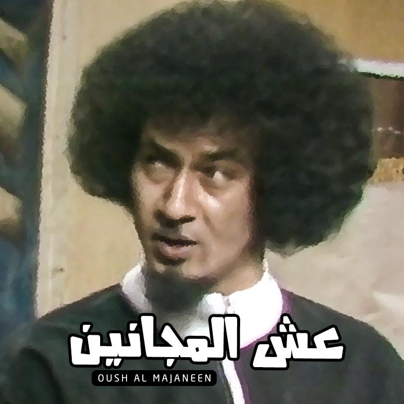 Oush Al Majaneen