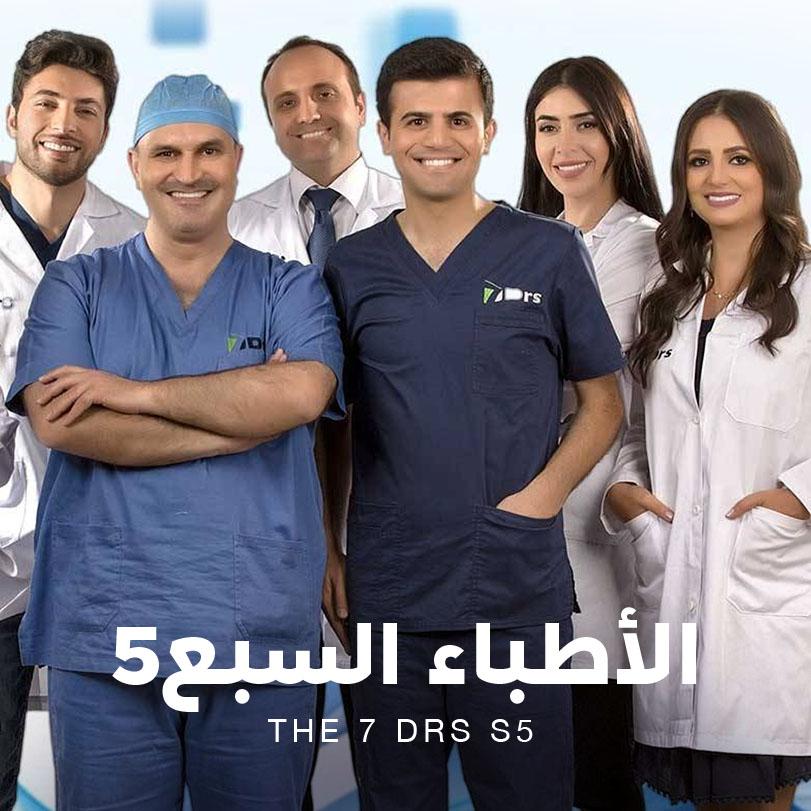 الأطباء السبعة 5