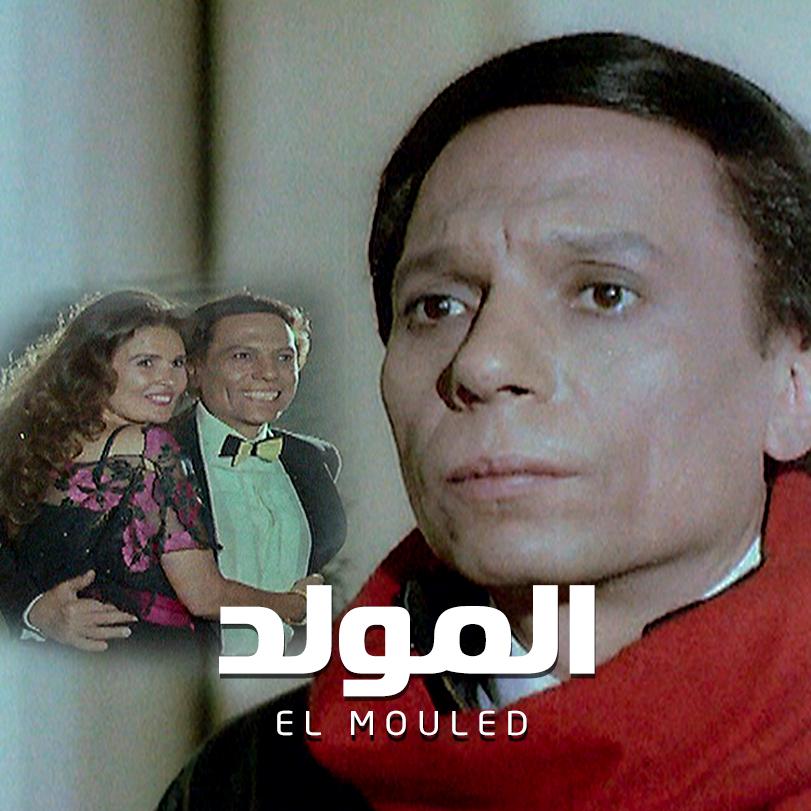 Al Mawled