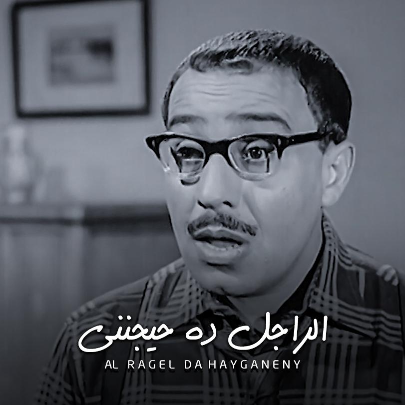 Al Ragel Da Hayganeny