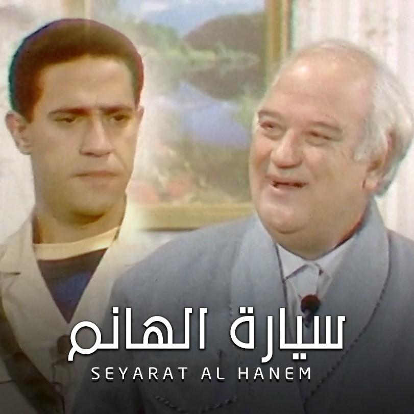 Sayart Al Hanem