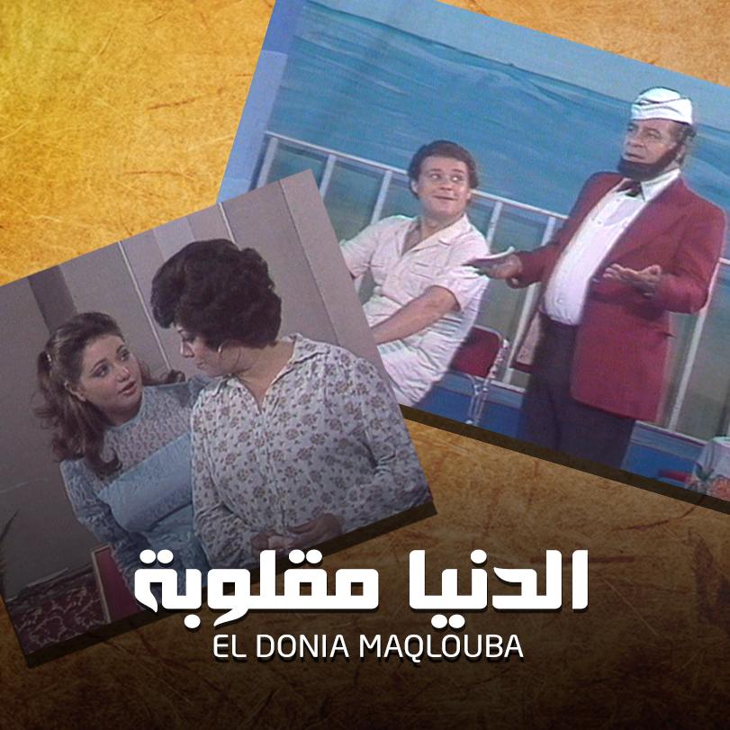 El Donia Maqlouba