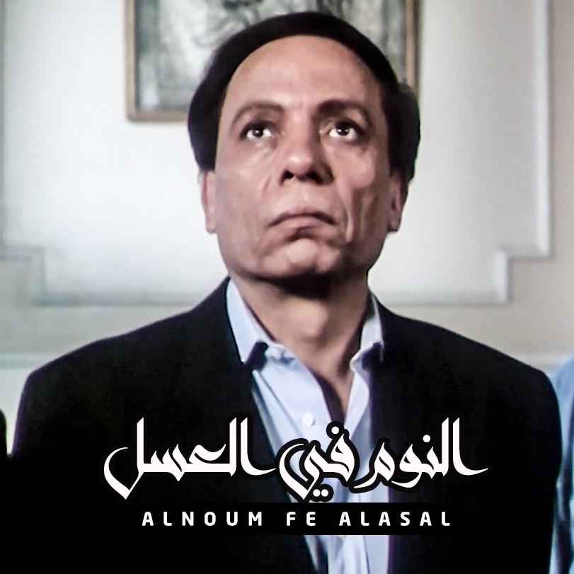 Alnoum Fe Alasal