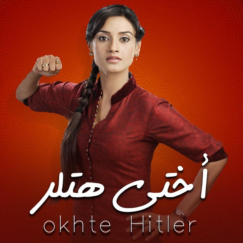 أُختي هتلر