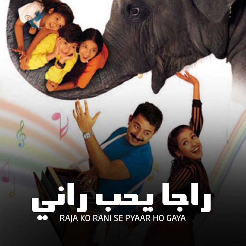 راجا يحب راني