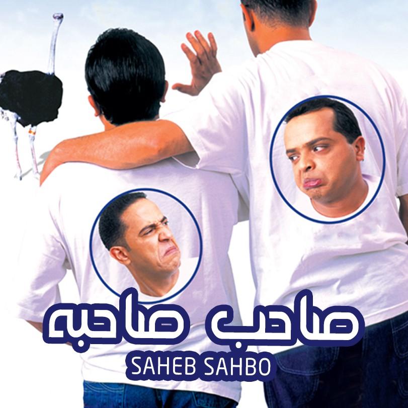 Saheb Sahboo