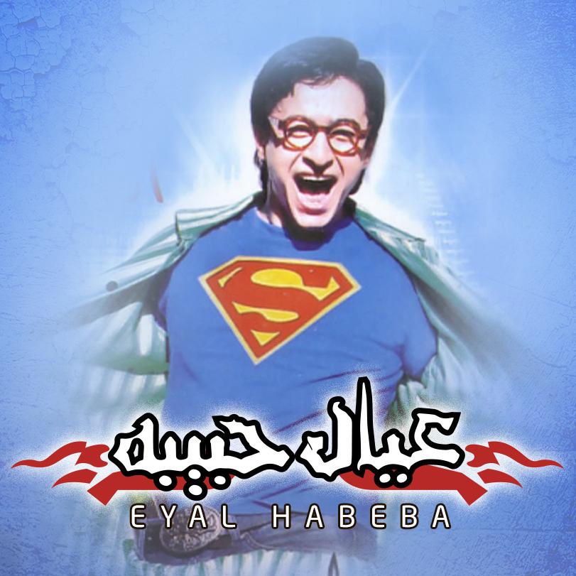 Eyal Habeba