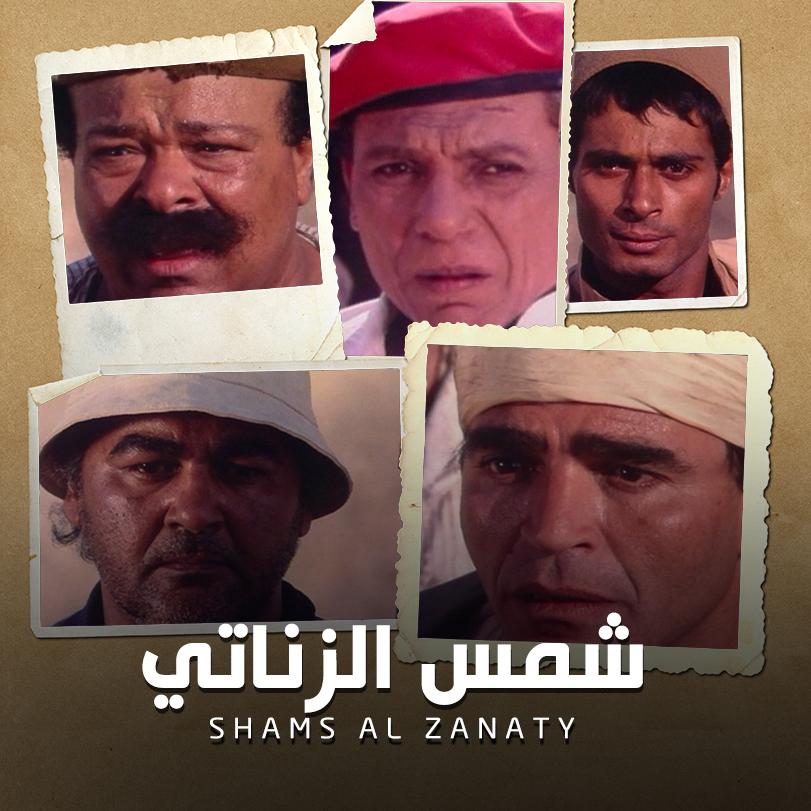 Shams Al Zanaty
