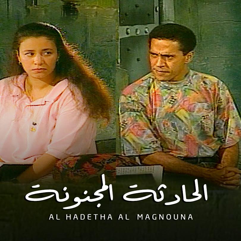 Al Hadetha Al Magnouna