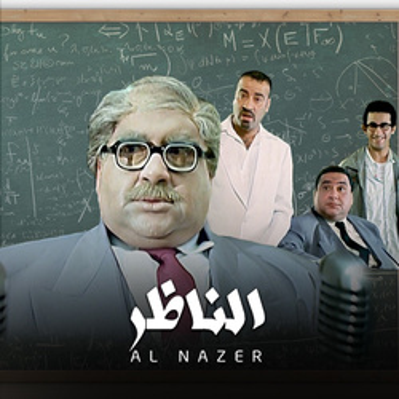 Al Nather