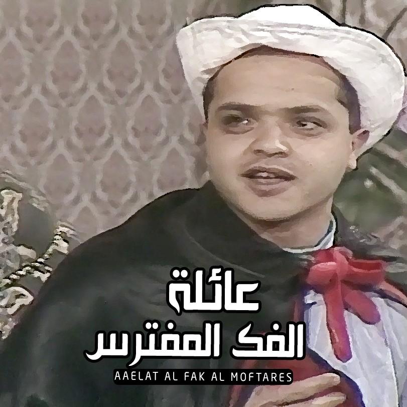Aaelat Al Fak Al Moftares