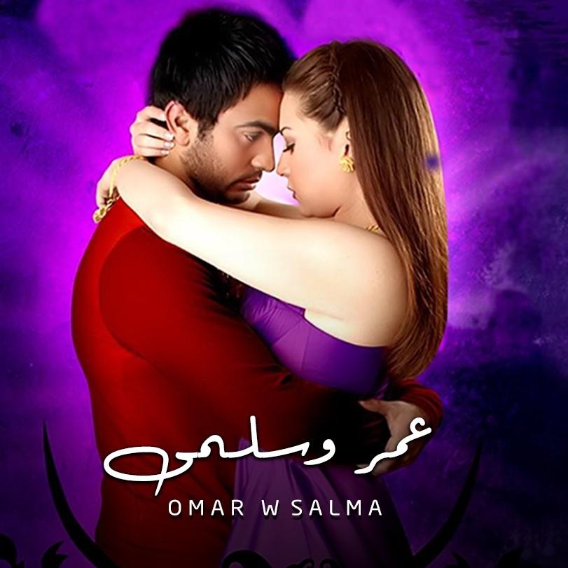 Omar W Salma