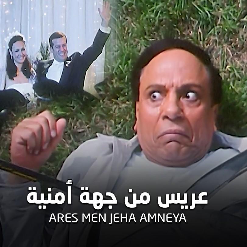 Ares Men Jeha Amneya