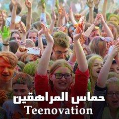 حماس المراهقين