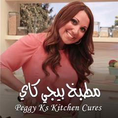 مطبخ بيجي كاي
