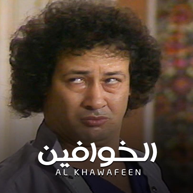 Al khawafeen