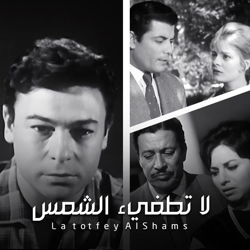 La Totfey Al Shams