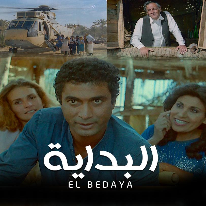 El Bedaya