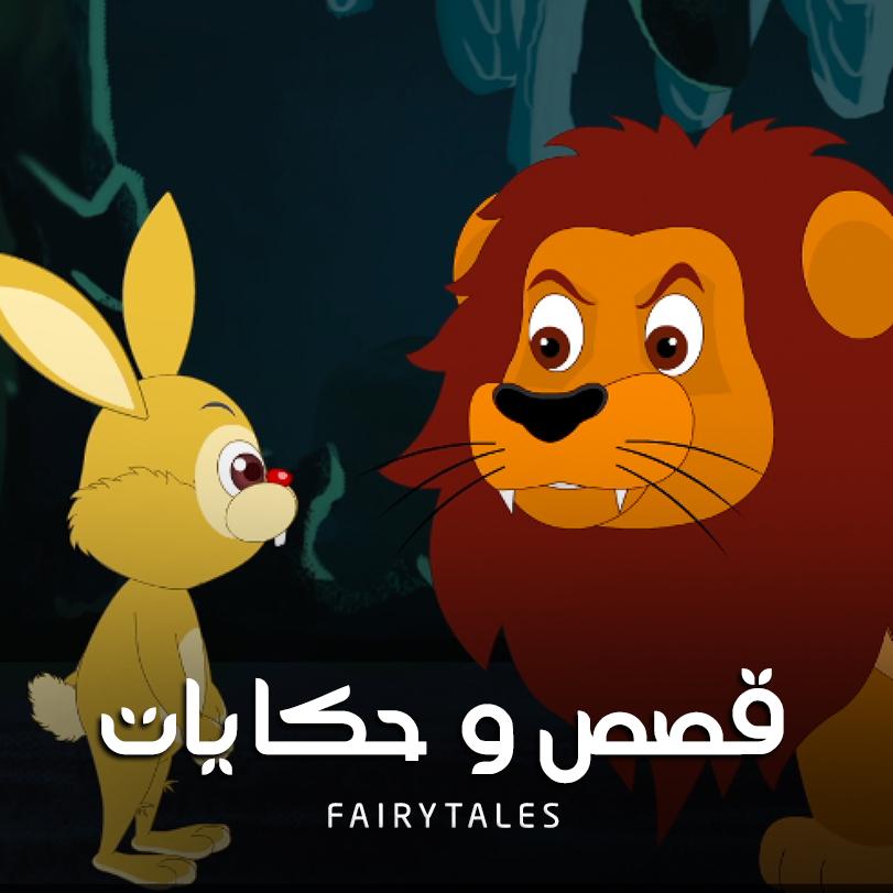 قصص وحكايات