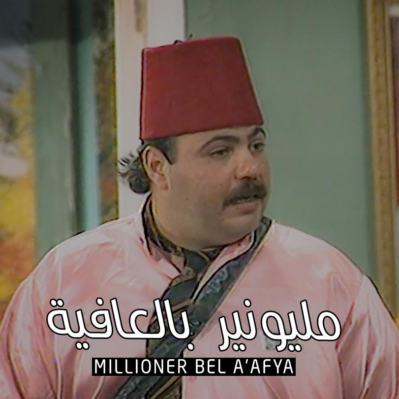 Millioner Bel A'afya