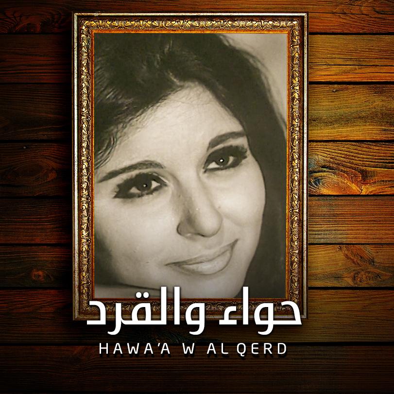 Hawa'a W Al Qerd