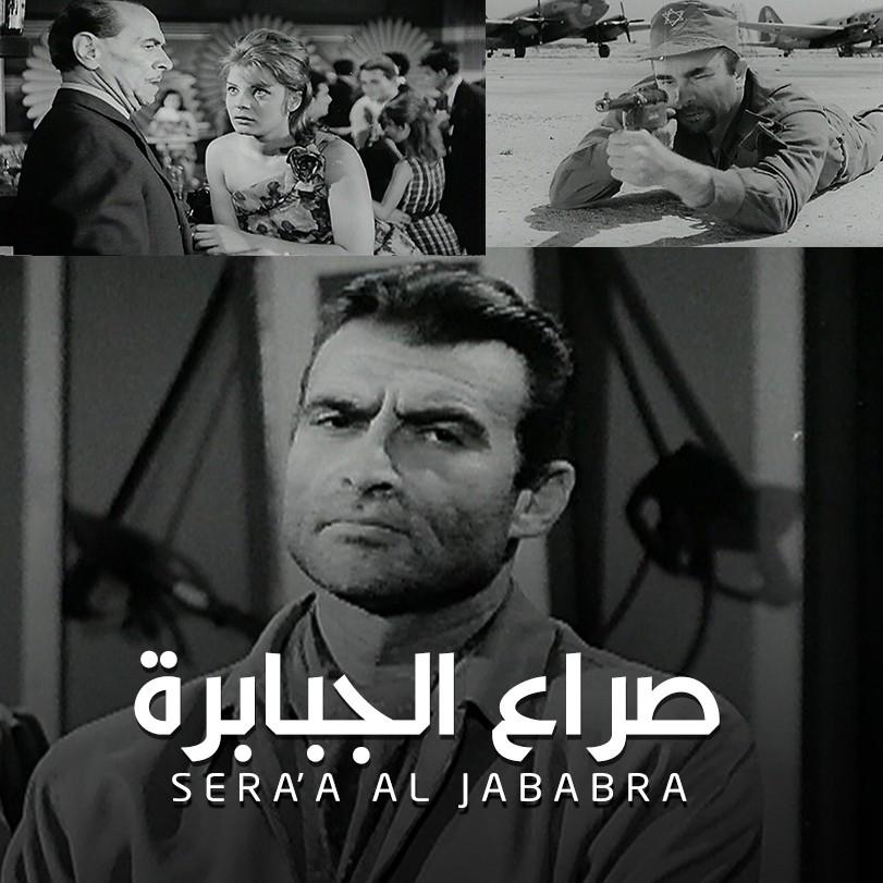 Seraa Al Jababra