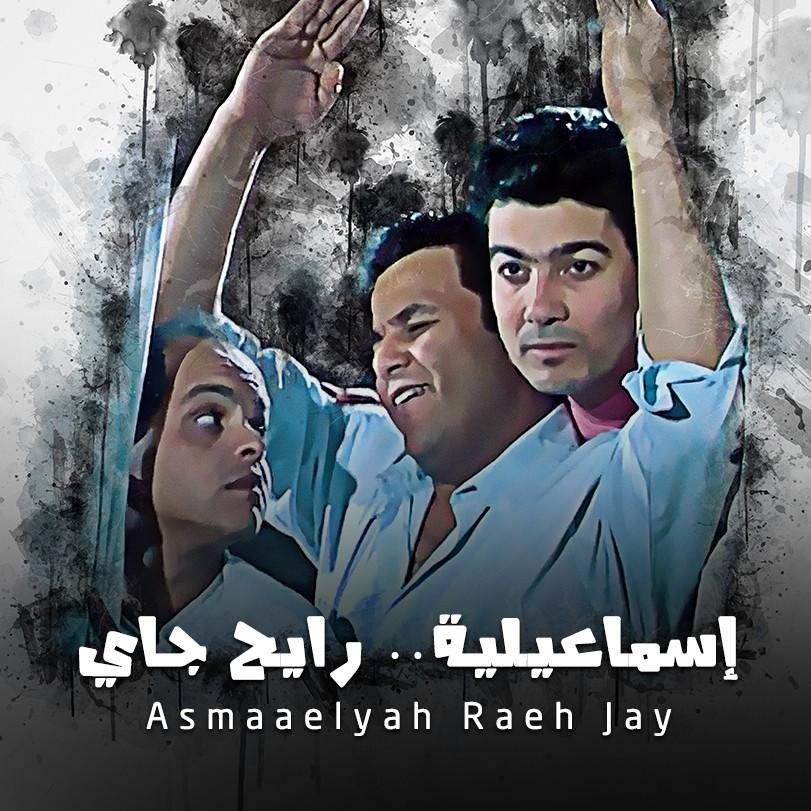 Esmaaelyah Raeh Jay