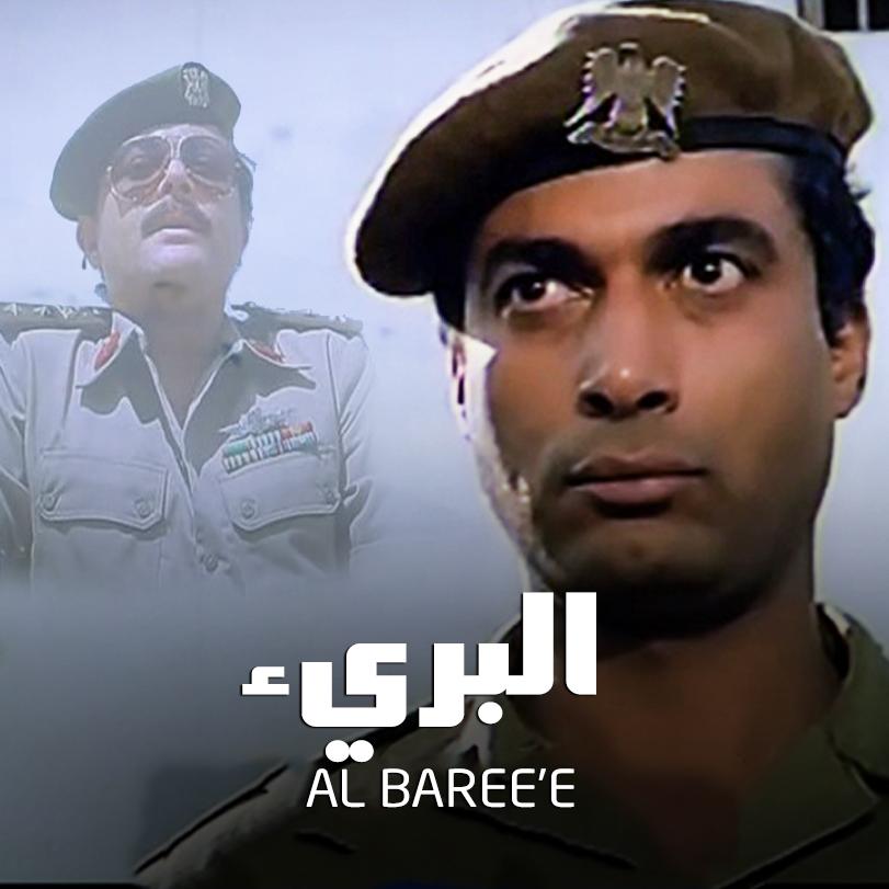 Al Baree