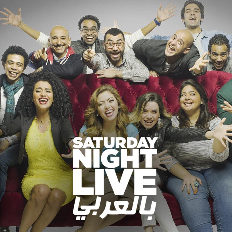 SNL بالعربي
