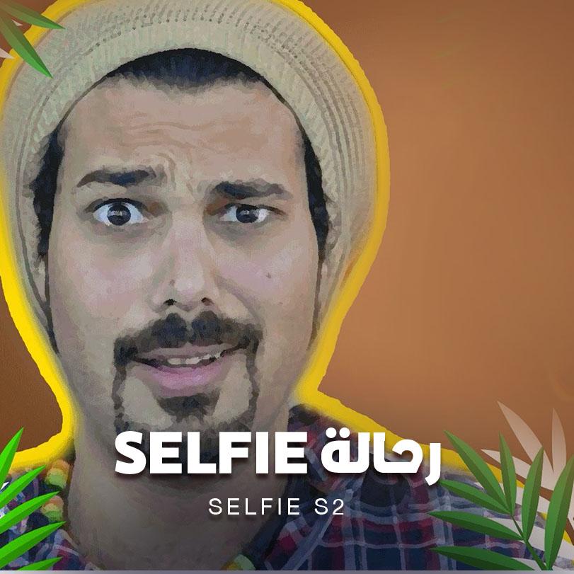 رحالة Selfie