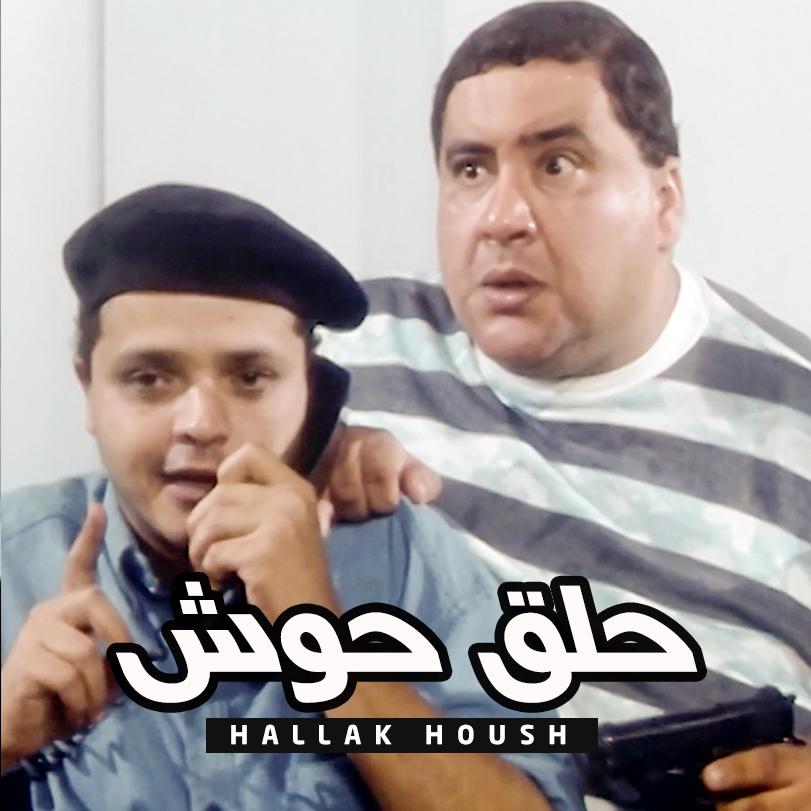 Hallak Housh