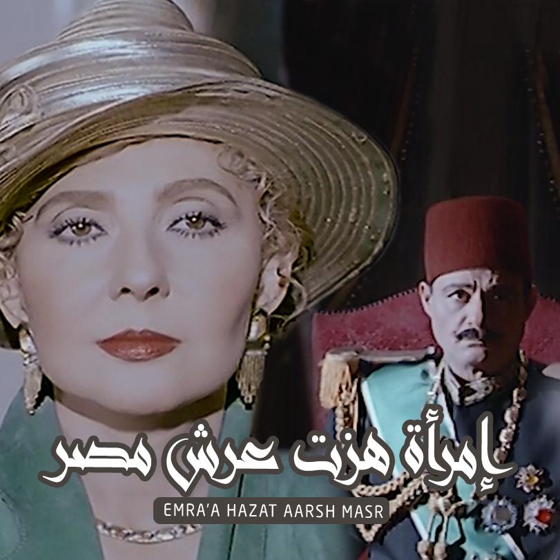 Emra'a Hazat Aarsh Masr