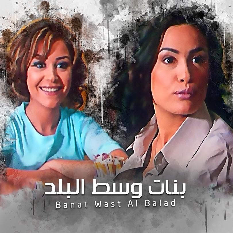 Banat Wast Al Balad