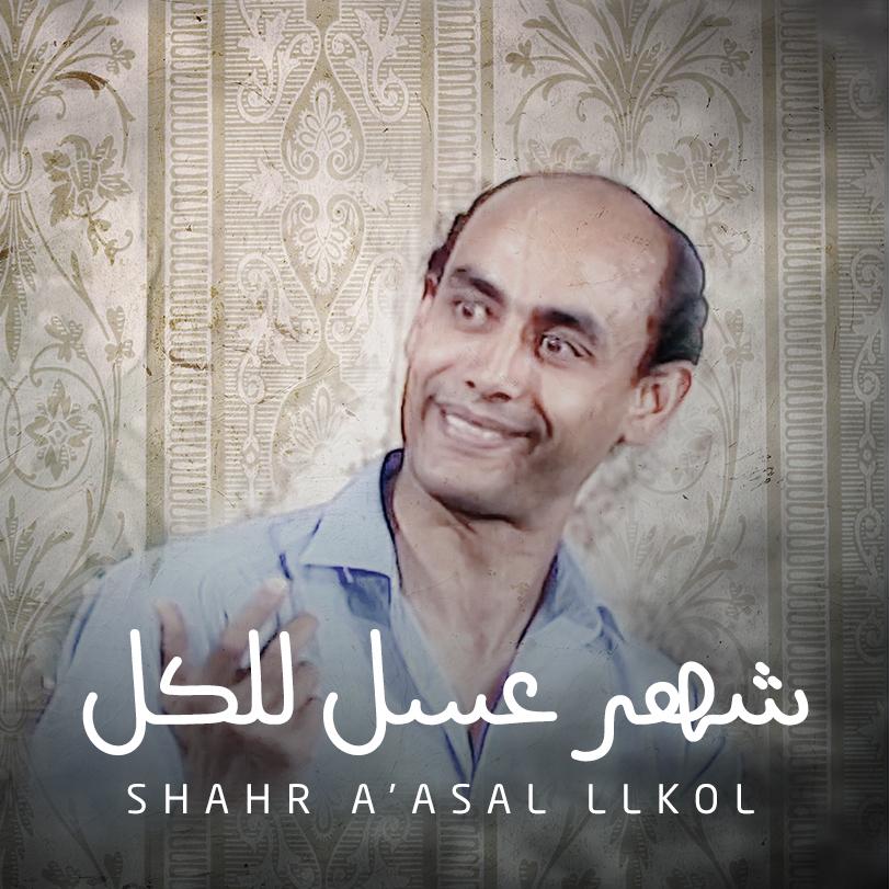 Shahr Asal Llkol