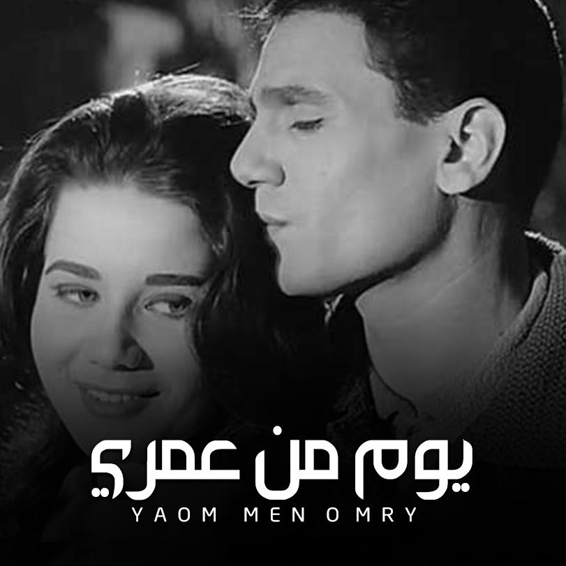 Yom Men Omry