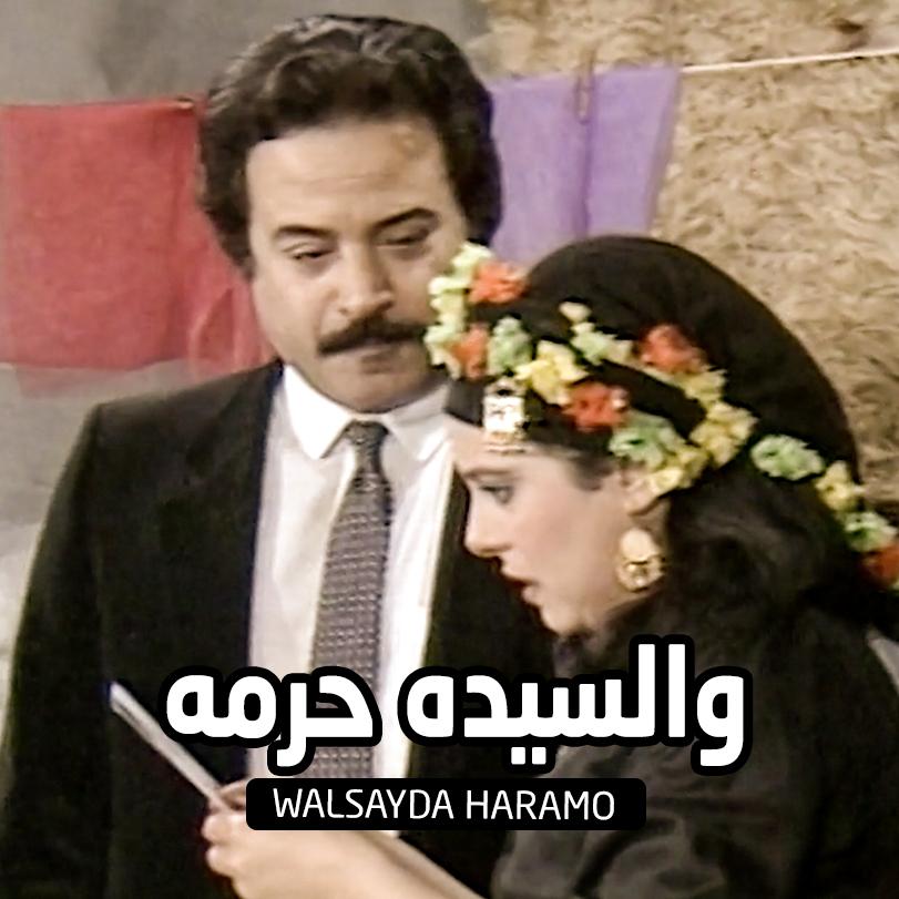 Wal Sayeda Haramo