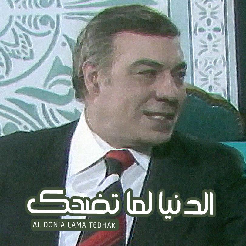 Al Donia Lama Tedhak