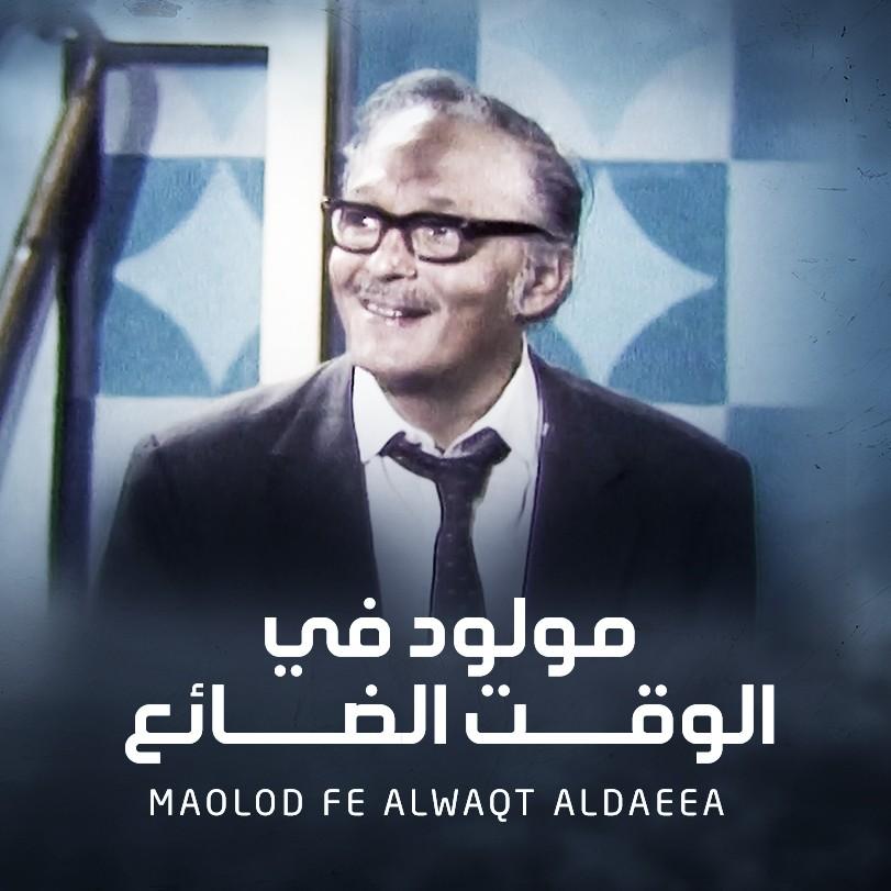 Maolod Fe Alwaqet Aldaaea