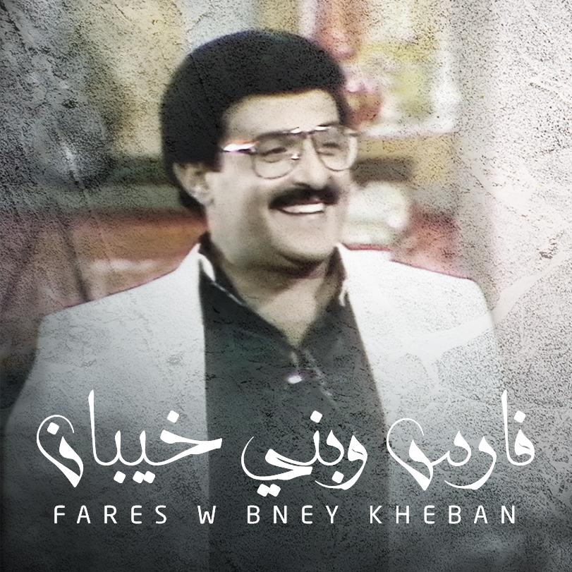 Fares W Bney Kheban