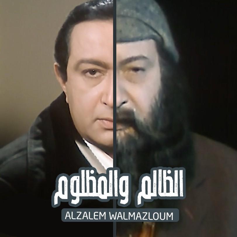Al  Zalem Walmazlom