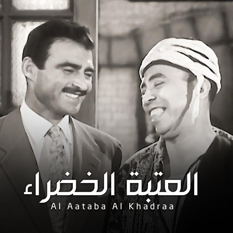 Al Ataba Al Khadraa