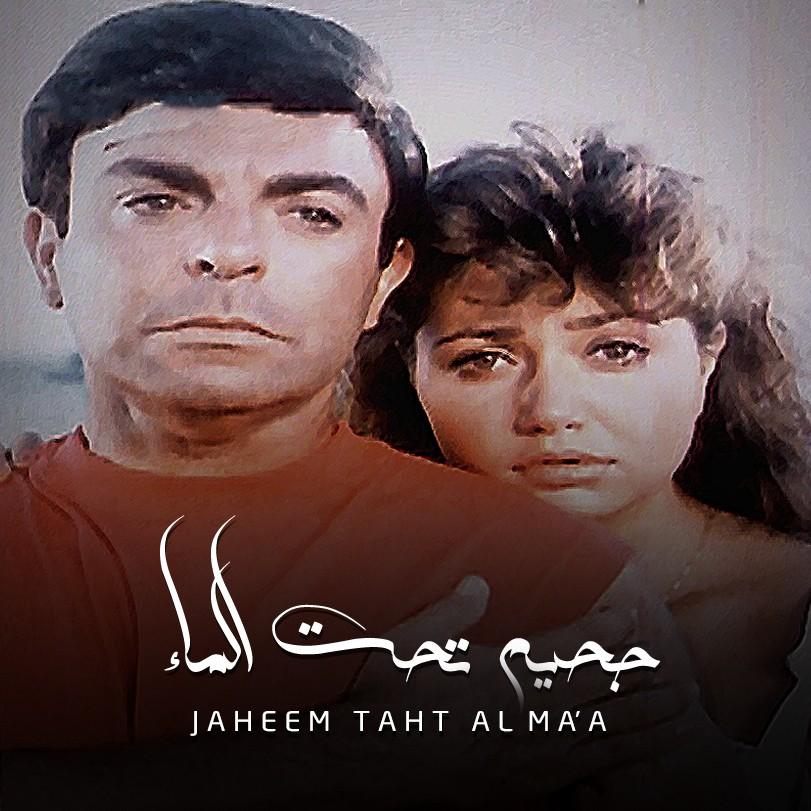Jaheem Taht El Ma'a