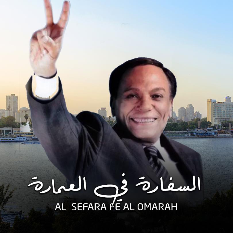 Al Sefara Fe Al Omarah