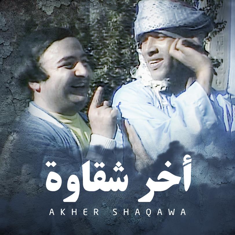 Akher Shaqawa
